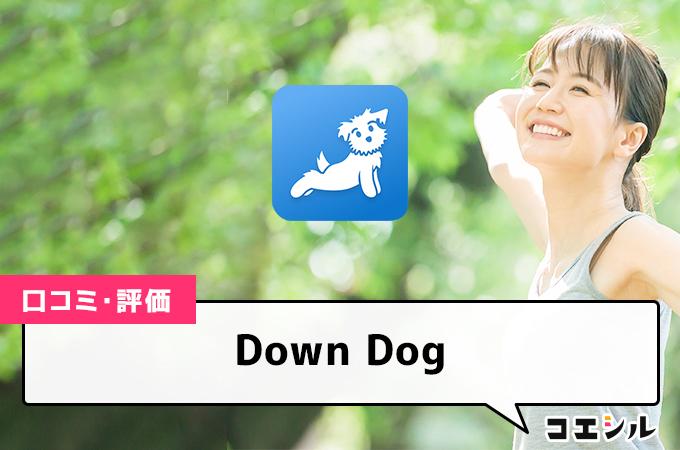 Down Dogの口コミと評判
