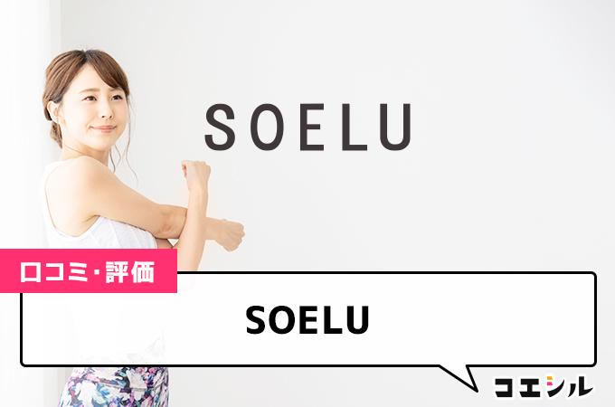SOELUの口コミと評判