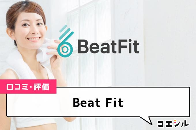 Beat Fitの口コミと評判