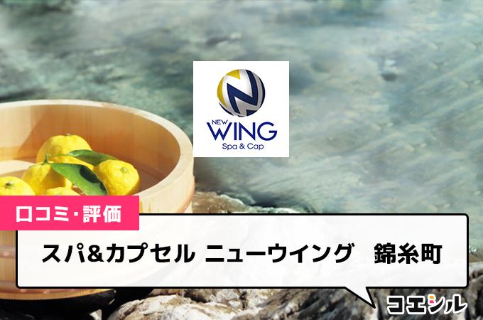 スパ&カプセル ニューウイング 錦糸町の口コミと評判