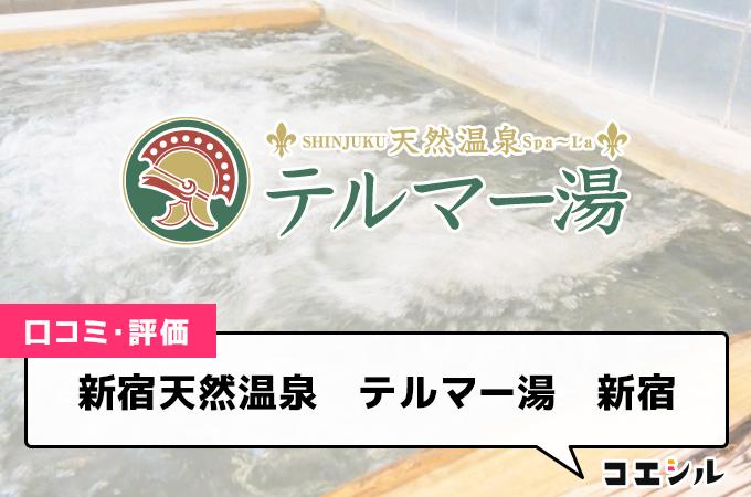 新宿天然温泉 テルマー湯 新宿の口コミと評判