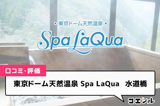 東京ドーム天然温泉 Spa LaQua 水道橋の口コミと評判