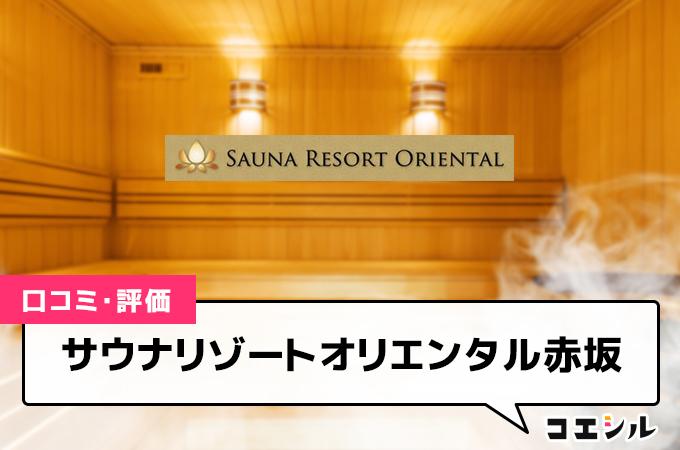 サウナリゾートオリエンタル赤坂の口コミと評判