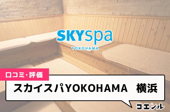 スカイスパYOKOHAMA 横浜の口コミと評判