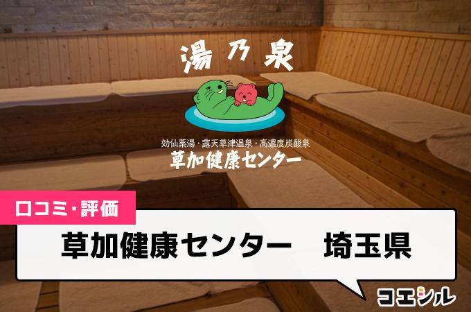 草加健康センター 埼玉の口コミと評判