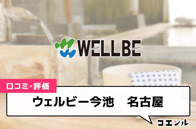 ウェルビー今池名古屋の口コミと評判