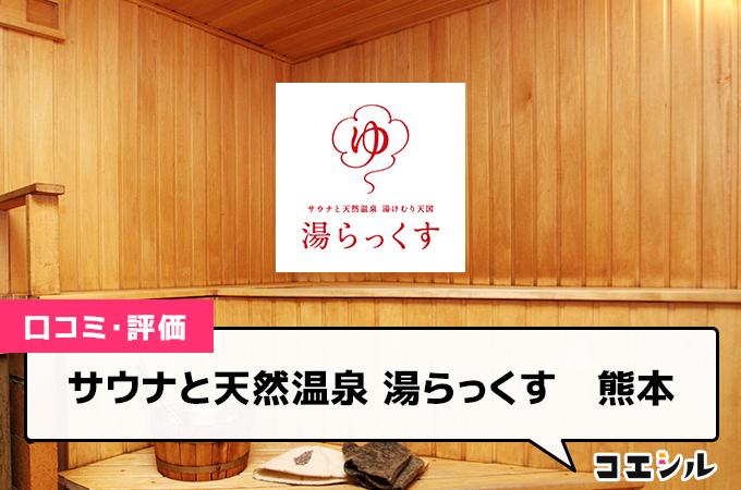 サウナと天然温泉 湯らっくす 熊本の口コミと評判