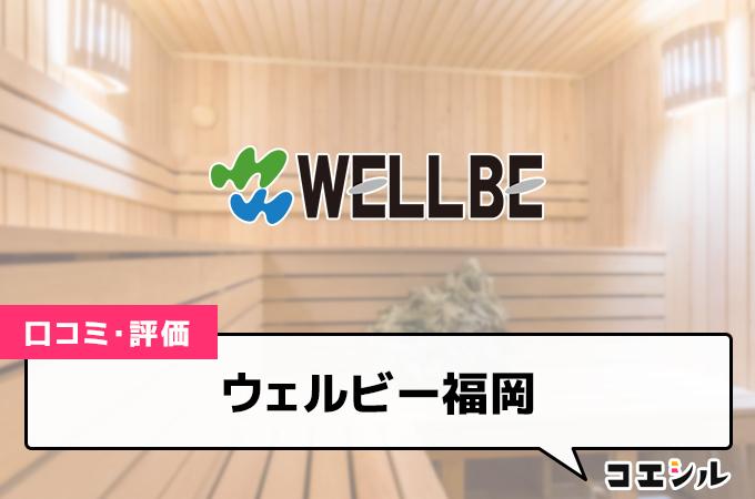 ウェルビー福岡の口コミと評判