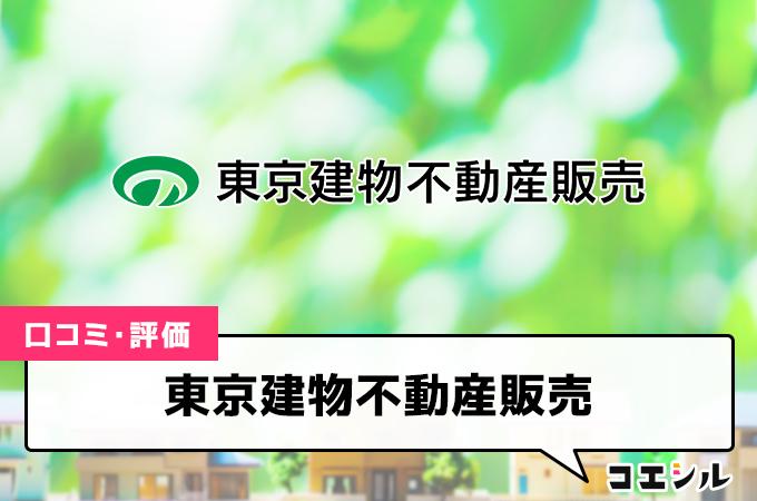 東京建物不動産販売の口コミと評判
