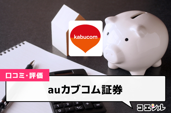 auカブコム証券iDeCoの評判(口コミ)は?手数料や投資信託の商品一覧も記載!