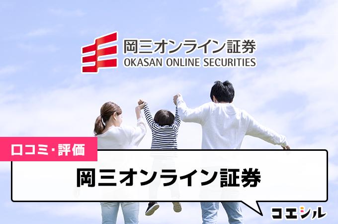 岡三オンライン証券(iDeCo)の口コミと評判