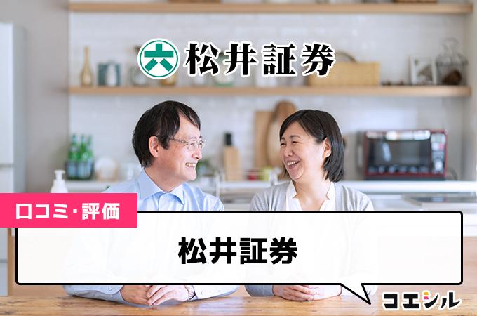 松井証券iDeCoの評判(口コミ)は?商品一覧や手数料についても記載!