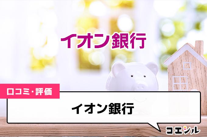 イオン銀行(iDeCo)の口コミと評判