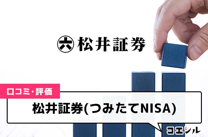 松井証券(つみたてNISA)の口コミと評判