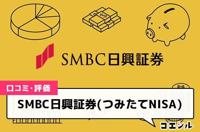SMBC日興証券(つみたてNISA)の口コミと評判