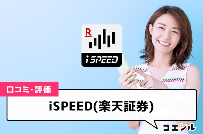 iSPEED(楽天証券)の口コミと評判