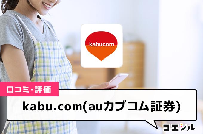 kabu.com(auカブコム証券)の口コミと評判
