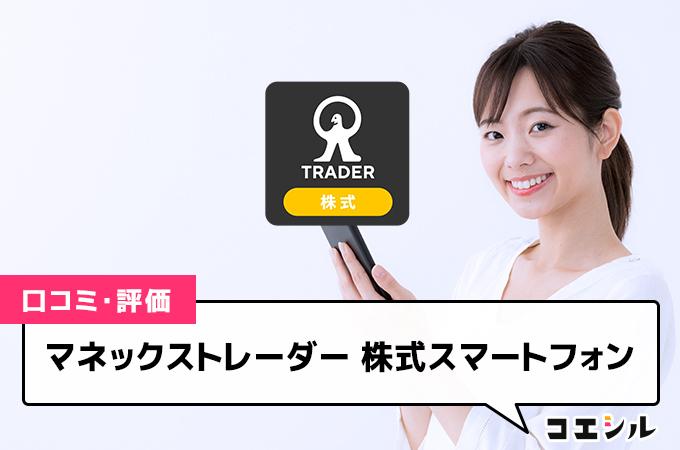 マネックストレーダー 株式スマートフォンの口コミと評判