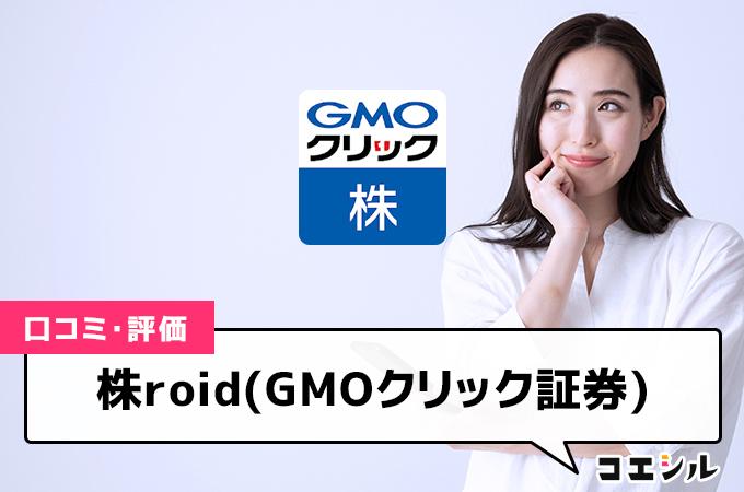 株roid(GMOクリック証券)の口コミと評判|手数料や口座開設方法を徹底解説