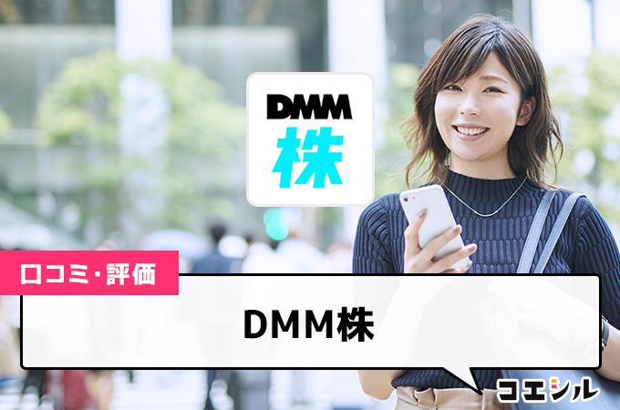 DMM株の口コミと評判