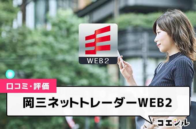 岡三ネットトレーダーWEB2の口コミと評判