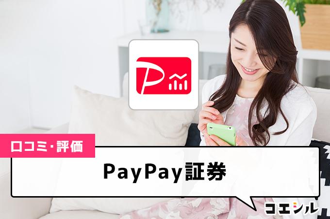 PayPay証券の評判や口コミは?口座開設方法やいくらから買えるのか詳しく紹介