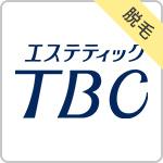 エステティックTBC(脱毛)