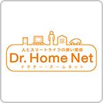 ドクター・ホームネット