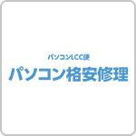 パソコン格安修理のパソコンLCC便