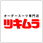 ツキムラ(オーダースーツ)
