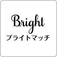 ブライトマッチ