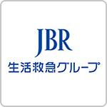 JBR生活救急車