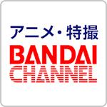 バンダイチャンネル