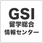 GSI留学総合情報センター