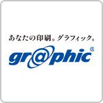 グラフィック(ネット印刷)