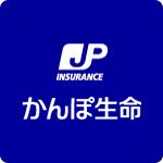 かんぽ生命保険