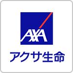 アクサ生命保険