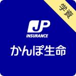 かんぽ生命 学資保険