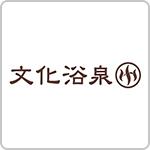 文化浴泉 池尻大橋