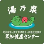 草加健康センター 埼玉