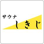 サウナしきじ 静岡
