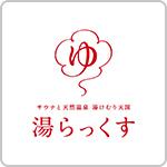 サウナと天然温泉 湯らっくす 熊本