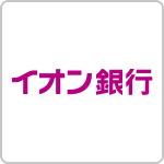イオン銀行(iDeCo)