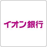 イオン銀行(つみたてNISA)