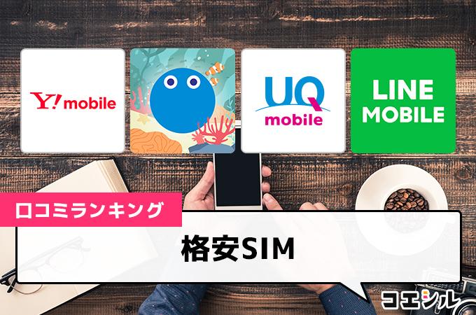 格安SIM評判(口コミ)ランキング|人気格安SIMを徹底比較
