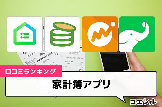 【最新】家計簿アプリの口コミ(評判)ランキング