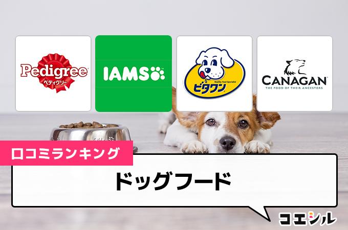 【最新】ドッグフードの口コミ(評判)ランキング