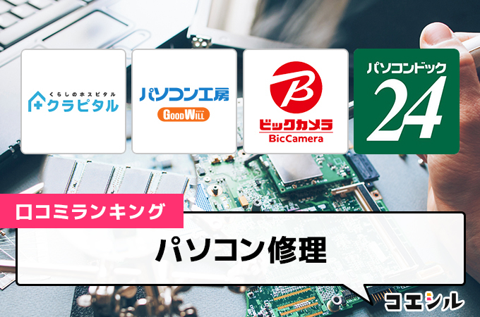 【最新】パソコン修理の口コミ(評判)ランキング