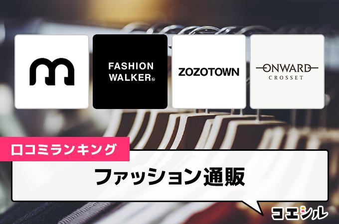 【最新】ファッション通販の口コミ(評判)ランキング
