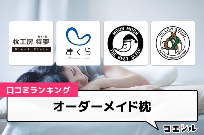 【最新】オーダーメイド枕の口コミ(評判)ランキング